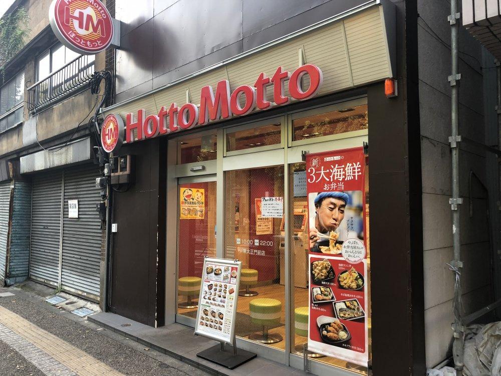 ほっともっと東大正門前店