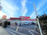 ツルハドラッグ 練馬南田中店