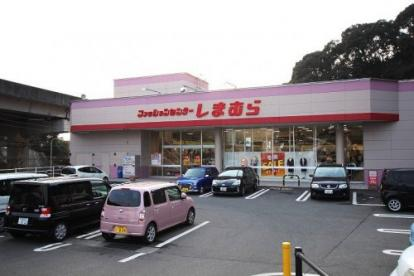 しまむら長楽寺店の画像1