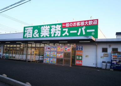 業務スーパー 連取店の画像1