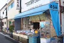 ふじおか商店