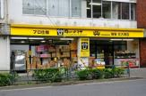 肉のハナマサ 北大塚店