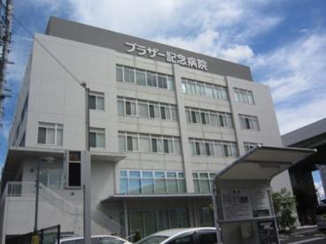 ブラザー記念病院の画像1