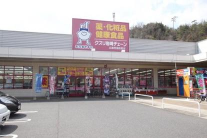 クスリ岩崎チェーン 西風新都店の画像1
