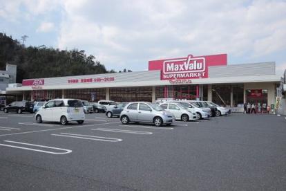 マックスバリュ 西風新都店の画像1