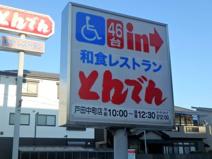 和食レストランとんでん戸田中町店