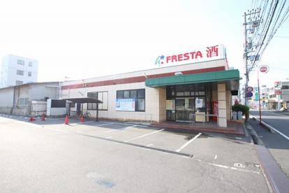 FRESTA(フレスタ) 東雲店の画像1