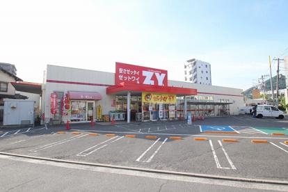 フジ・ZY 東雲店の画像1