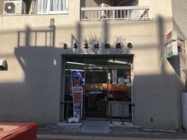 豊島高松郵便局の画像1