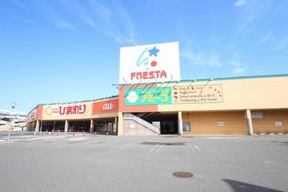 フレスタ 宇品店の画像1