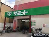 サミットストア 椎名町店