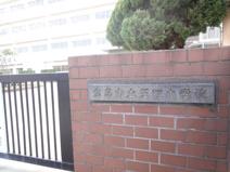 広島市立翠町小学校