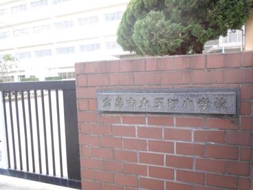 広島市立翠町小学校の画像1