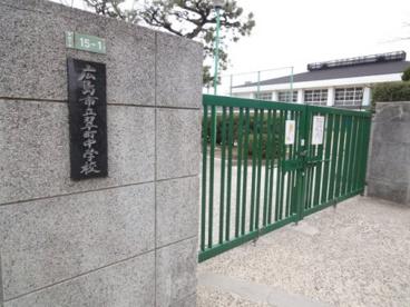 広島市立翠町中学校の画像1