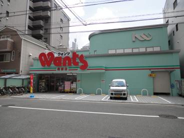 ウォンツ 段原店の画像1