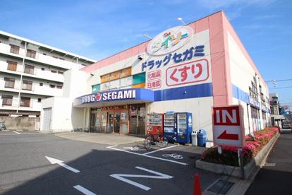 ドラッグセガミ 東雲店の画像1