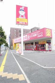 クスリ岩崎チェーン 広島翠町店の画像1
