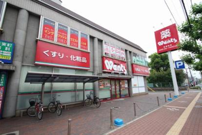 ウォンツ薬局 ウォンツ薬局県病院前店の画像1