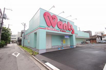 ウォンツ 宇品東店の画像1