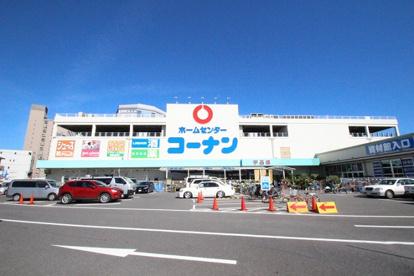 ホームセンターコーナン 広島皆実町店の画像1