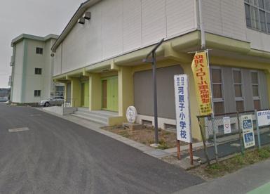 河原子小学校の画像1