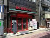まいばすけっと 高円寺南3丁目店