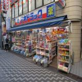 ミネ薬局 笹塚調剤