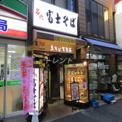 名代富士そば 笹塚店