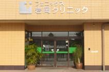 神戸市西区 フェニックス岩岡クリニック