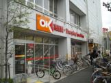 OK(オーケー) 小茂根店