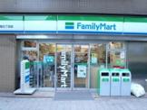 ファミリーマート 西新宿五丁目店