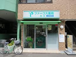ファーコス薬局新宿の画像1