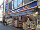 くすりセイジョー 東中野店