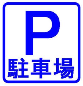 路上駐車場の画像1