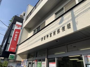 渋谷神宮前郵便局の画像1