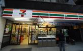 セブンイレブン 港区麻布十番2丁目店
