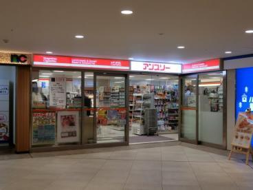 アンスリー 堺東店の画像1