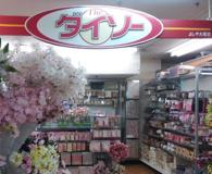 ザ・ダイソー よしや大塚店