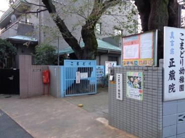 こまどり幼稚園の画像1