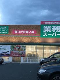 業務スーパーの画像1