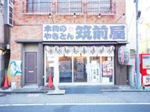 筑前屋五反野店