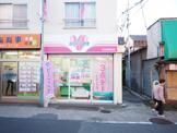 ホワイト急便 五反野駅前店