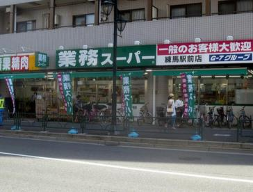 業務スーパー練馬駅前の画像1