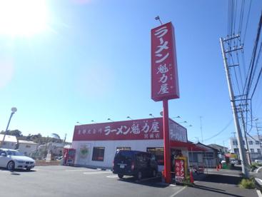 ラーメン魁力屋 宮前店の画像1