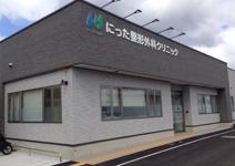 神戸市西区 にった整形外科クリニック