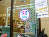 サーティワンアイスクリーム 中野マルイ店