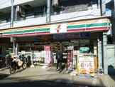 セブンイレブン 中野桃園店