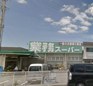業務スーパー西明石店の画像1