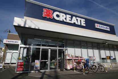クリエイトSD(エス・ディー) 中野上鷺宮店の画像1