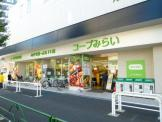 コープ中野 中央店